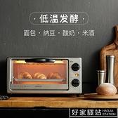 電烤箱家用烘焙多功能全自動小烤箱發酵小烤箱 220V