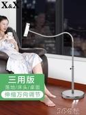 懶人支架 床頭懶人手機支架ipad蘋果落地手機架夾子直播平板電腦看電視神器多功能架子 3C公社YYP