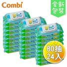 康貝Combi 超純水嬰兒柔濕巾 /濕巾 (箱購80抽x24包)