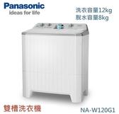 【佳麗寶】-留言享加碼折扣(Panasonic國際牌)雙槽洗衣機-12kg【NA-W120G1】