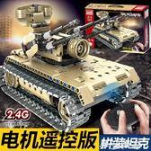 積木樂高拼裝電動遙控車軍事兒童益智玩具6-8-12歲坦克模型男孩子 igo摩可美家
