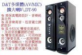 【中彰投電器】D&T多媒體(AV/MIC)擴大喇叭,DT-90【全館刷卡分期+免運費】雙MiC孔,3音路3單體~