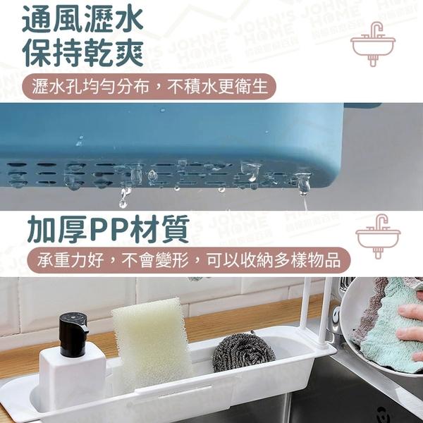 可伸縮水槽瀝水置物架 掛桿+底盤雙層收納 廚房瀝水架 水槽架 抹布架【BG0401】《約翰家庭百貨