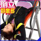美背元氣折疊倒立機.倒立椅倒吊椅拉筋機拉筋板牽引機運動健身器另售健康步道按摩器專賣店