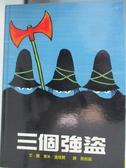 【書寶二手書T1/少年童書_DK3】三個強盜_湯米‧溫格爾