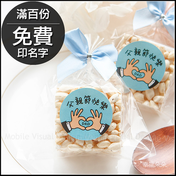 父親節禮物贈品 父親節快樂米香(滿百份免費印名字) - 88傳愛 米香 懷舊零食 禮物精選 感謝老爸