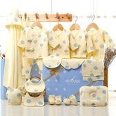 嬰兒衣服棉質新生兒禮盒夏季0-3個月春秋套裝初生剛出生寶寶用品【全館好康八折】