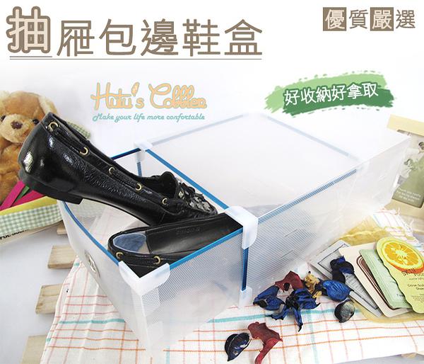 糊塗鞋匠 優質鞋材 G27 抽屜式包邊鞋盒 可多組合併組裝結合 堅固實用 簡單收納