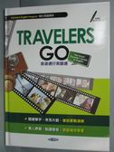 【書寶二手書T3/語言學習_ZHP】Travelers go : 旅遊通行英語通_春香