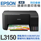 EPSON L3150 Wi-Fi 三合...
