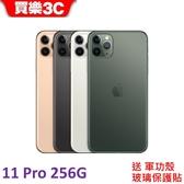 Apple iPhone 11 Pro 手機 256G,送 軍功殼+玻璃保護貼,A2215