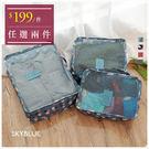 收納袋-繽紛花色六件套盥洗收納包-共4色-A09090051-天藍小舖