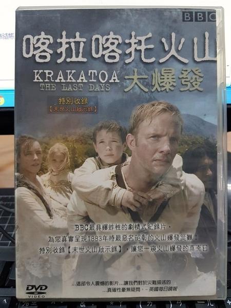 挖寶二手片-Z24-027-正版DVD-其他【喀拉喀托火山大爆發】-BBC最具爆炸性的劇情式紀錄片(直購價)