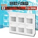 【居家收納】樹德 FO-306 (白色款) 快取分類盒系列 (收納盒 置物盒 分類盒)