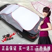 汽車車衣車罩防曬防雨汽車折疊半罩夏季遮陽檔隔熱防塵車用品通用 NMS名購新品