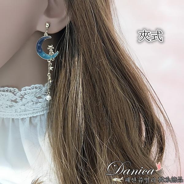 現貨不用等 韓國氣質夢幻星空貓咪不對稱垂墜耳環 夾式耳環 S93137 批發價 Danica 韓系飾品