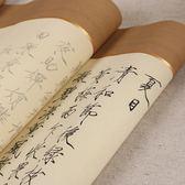 瘦金體楷毛筆字帖成人書法練習臨摹描紅細體宣紙 BF980【旅行者】