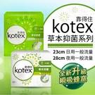 【全館批發價!免運+折扣】KOTEX 靠...
