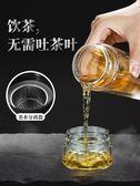 茶水分離杯茶水分離泡茶杯雙層玻璃杯便攜隨手杯女男士過濾水杯子定制 小明同學