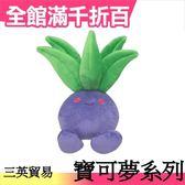 【走路草】日本原裝 三英貿易 寶可夢系列 絨毛娃娃 第一彈 pokemon 皮卡丘【小福部屋】