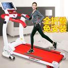 跑步機 家用款電動跑步機 摺疊靜音男女免安裝 小型迷你健身器材·夏茉生活YTL