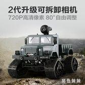攝像頭遙控越野車四驅拉載貨汽車攀爬軍卡車兒童玩具男孩模型 js7760『黑色妹妹』