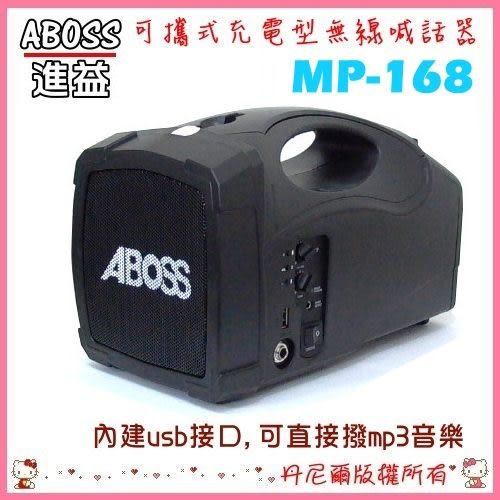 可當教學機【ABOSS 進益】支援USB高效率攜帶式無線喊話器《MP-168》