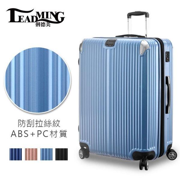 行李箱 Leadming 城市光影 多色 拉絲紋 可擴充加大 旅行箱 拉鍊箱 28吋 行李箱