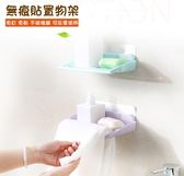 【無痕置物架】日式無痕貼瀝水收納架 衛浴室壁掛毛巾架 廚房抹布架 肥皂洗手乳洗面乳調味料