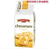琣伯莉棋王奶油餅乾206g*1盒