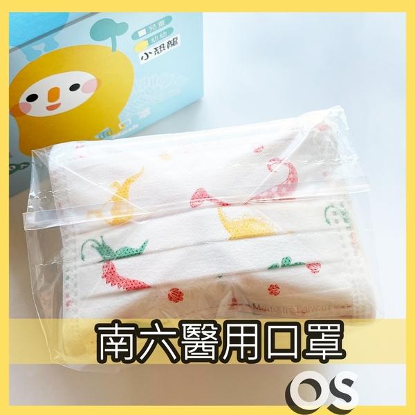 南六醫用口罩 (未滅菌) 幼幼平面 50入/盒 (雙鋼印) MIT台灣製造 | OS小舖