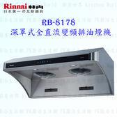 【PK廚浴生活館】 高雄林內牌油煙機 RH-8178 RH8178 80cm 深罩式 全直流變頻 排油煙機 另有RH-9178