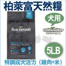 PetLand寵物樂園《Blackwood柏萊富》特調成犬飼料(雞肉+糙米)-5LB / 狗飼料