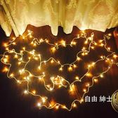 LED燈串led彩燈閃燈串燈ktv酒吧滿天星星燈婚慶裝飾燈宿舍小彩燈臥室燈串一件免運