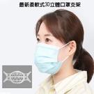 【30入】SK02柔軟舒適款立體3D透氣口罩支架