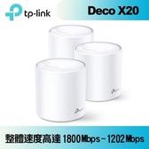 TP-LINK Deco X20(3-pack)(US) AX1800 網狀路由器系統 【原價9999↘現省999】