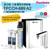 普立創 TPCCH-689 A2 觸控式三溫熱飲機/ 加熱器 +搭 愛惠普4HL淨水器+SQC雙道前置過濾系統 【水之緣】