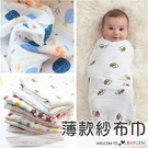 夏季多款圖案滿版嬰兒包巾 紗布巾 空調被