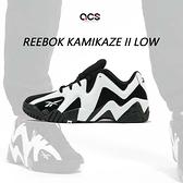 Reebok 籃球鞋 Kamikaze II Low 白 黑 黑白 低筒 原版 Kemp 坎普 男鞋【ACS】 FY9780
