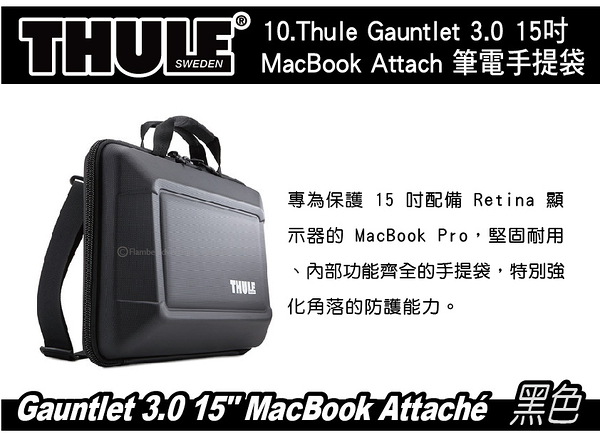 "∥MyRack∥ 都樂 Thule Gauntlet 3.0 15"" MacBook Attaché  筆記型電腦手提袋"