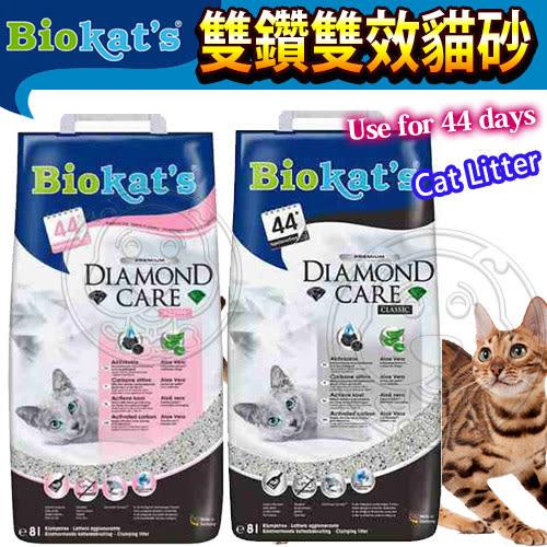 【培菓平價寵物網】德國寶凱》原味/清香雙鑽雙效貓砂-8L(一包可使用44天)