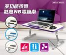 可傾斜 多功能折疊NB電腦散熱桌(LY-NB25) ※注意:商品體積過大無法超取,務必選擇(貨運/宅配)