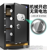 機械鎖保險櫃老式家用保險櫃箱60cm全鋼大型防盜機械保險櫃80入櫃密碼保險櫃 歐韓流行館