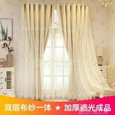 窗紗簾窗簾遮光北歐簡約公主風雙層帶紗客廳臥室飄窗成品窗簾。 【快速出貨】