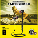 平行輸入# A920BL 無線運動藍芽耳機 跑步磁吸耳機重低音藍芽耳機【RA028】
