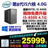 【25999元】 雙11不加價升級I5-8500 六核心8G RAM獨顯8G正WIN10含常用軟體3D遊戲VR全支援