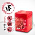 【山之翠】阿里山 高冷烏龍茶(75克/二兩裝)紅色罐裝 清香型