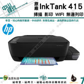 HP InkTank Wireless 415 無線相片連供事務機 原廠保固