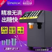 糖果機 果糖機商用全自動果糖定量機16格定量機奶茶店專用設備 1995生活雜貨NMS