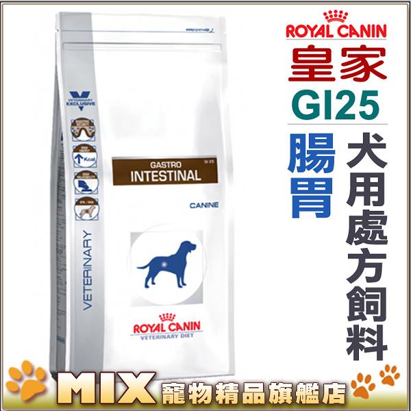 ◆MIX米克斯◆代購法國皇家犬用處方飼料【GI25】犬用腸胃 處方 7.5公斤